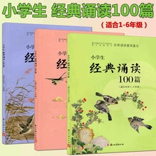 3 books/set First to sixth grade Classic reading 100 articles poetry book primary school Chinese learner teacher book recommend(China)