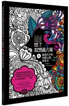 The Creative Coloring Book For Adults Gown ups A Relieve Stress Picture Book Painting Drawing Relax Adult coloring books