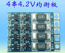 4S 14.4V 16.8V 18650 polymer battery equalization board
