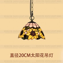 Diameter 20CM Tiffany pastoral retro  sun flower restaurant hallway corridor porch decorated chandelier