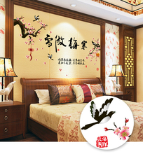 The sitting room background stickers can remove the plum flower adornment bedroom Chinese calligraphy word