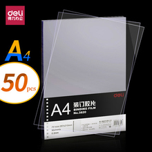 Deli A4 binding film transparent PVC film punch binding cover paper plastic binding cover 50 pieces puncher document folders(China)