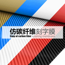 2rolls 50CMX100CM NEW Carbon fiber engraving film Heat Transfer Vinyl Cutting Cutter Press Iron-on for textile