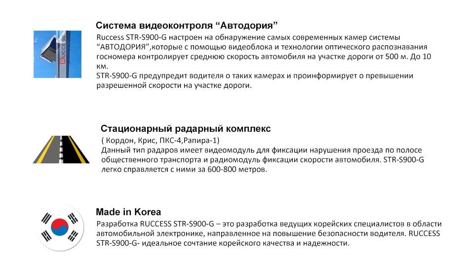 Ruccess STR S900 Radar Detectors Led 2 in 1 Radar Detector for Russia with GPS Car Anti Radars Police Speed Auto X CT K La (10)1