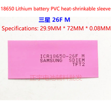 18650 lithium battery, PVC heat shrinkable sleeve, battery skin, 2600MAH capacity package, insulated sleeve batch(China)