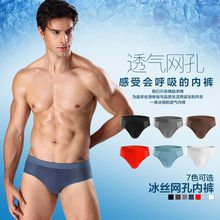 men underwear Men's ice youth triangle modal ventilation underpants waist briefs head Mens underwear (China)