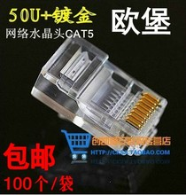 100pcs /lot wholesale Copper gold plated 8p8c 8 core cat5 rj45 computer ethernet cable crystal head(China)