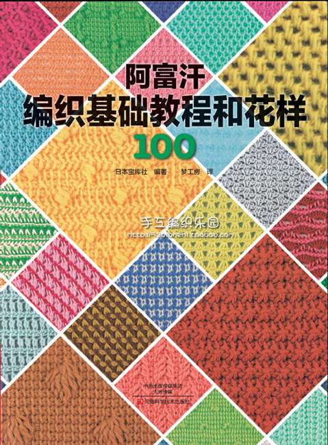 New Weaving basic tutorials and knit patterns 100, beginners knitting textbook(China)