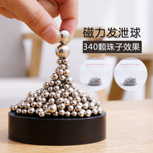 The magnetic toy magic ball vent relief sculpture new desktop ornaments birthday gift for men and women