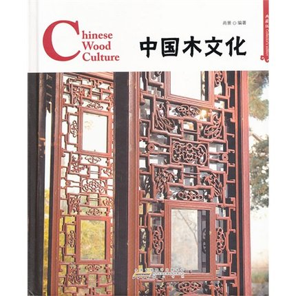 Chinese wood culture history book English-Chinese Learn China tradition Culture<br>