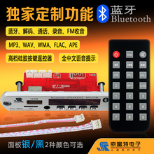 Bluetooth audio receiver lossless decoding board Bluetooth communication module MP3 Bluetooth decoder player 12V Volts