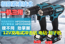 MAKITA power tools HP331DWME 12V rechargeable lithium battery electric impact drill screwdriver 4.0AH (set)(China)