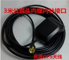 GPS antenna SMA interface active antenna Can cooperate with our GPS module USES 3 m extension cord (E3B1)