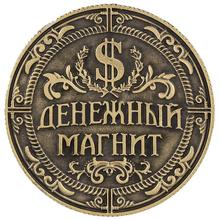 Money Magnet wallet amulet valuable Russian coins copy coins for sale presidential dollar coins with the Statue of Liberty(China)