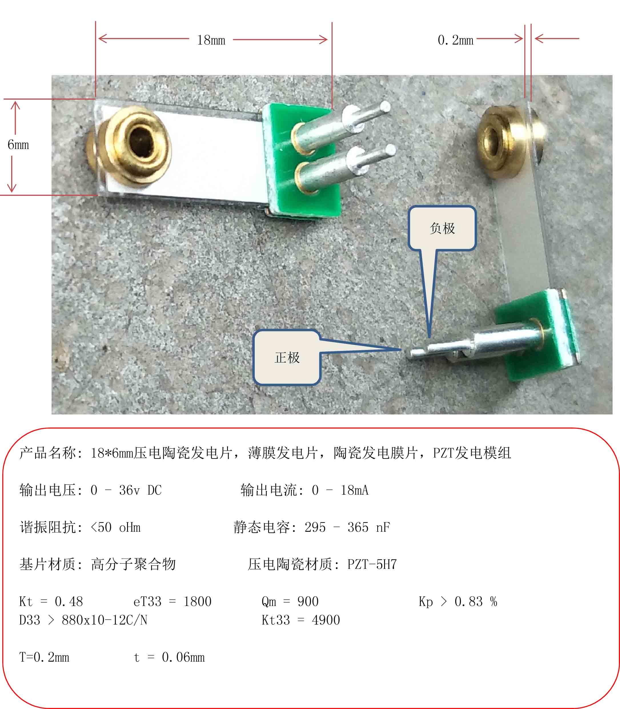 18*6mm Piezoelectric Ceramic Chip<br>