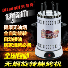 Durand odd full automatic rotary barbecue machine grill household electric oven roasted  machine smokeless roast string machine