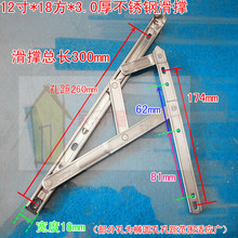12 inch 18 stainless steel slide positioning wind bracing Aluminum Alloy hinge Bengkaichuang steel casement window bar