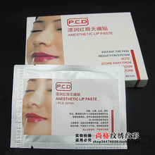 PCD Lip Anesthetic Tattooing Piercing Waxing lasering Paste,  Designed specifically to relieve pain and discomfort 12pcs/ lot