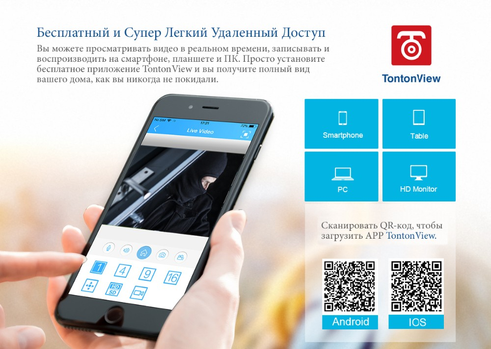 remote-RUS