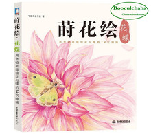 Booculchaha Chinese line drawing books for adult coloring Color pencil painting training book for beginners -flower butterfly