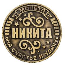 "Vintage Russian name coins.metal gift crafts. Home decorating. boutique Moneta on washers ""Nikita"""