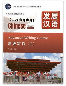 W20-Free shipping Developing Chinese: Advanced Writing Course 1 (2nd Ed.)<br>