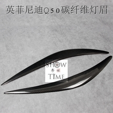 Fit for Infiniti Q50Q50L carbon fiber lamp headlight eyebrow eyebrow decoration(China)