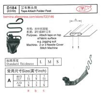 d184 tape attach folder  Foor 2 or 3 Needle Sewing Machines for SIRUBA PFAFF JUKI BROTHER JACK TYPICAL