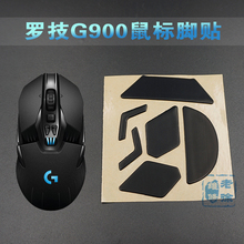 100% Teflon 3M 0.6mm mouse feet mouse skates for Logitech G900 laser mouse with free Alcohol pad for clean high quality