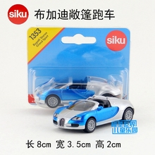 SIKU/Diecast Metal Model/The simulation toy:Bugatti Veyron Grand Sport/for children's gift collection/small/1:55/Educational