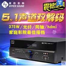 Free shipping AV-6136HD home theater have a fever 5.1 major domestic hifi power amplifier