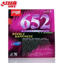 DHS 652 Pips-out Table Tennis Rubber Ping Pong Sponge Tenis De Mesa(Hong Kong)