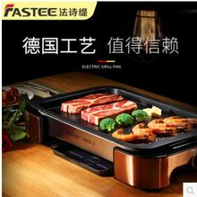 Han type electric burning oven for 5 people or above non-smoking non-stick barbecue machine indoor electric baking pan iron gril