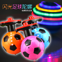 Giochi Bambini Sale Mini 2017 New Trend For Luminous Football Music Gyro Toy Circular Automatic Infrared Baby Boy Gift