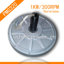 PMG320 1KW 300RPM Coreless PMG generator/wind alternator Outer rotor generator, three-phase permanent magnet alternator