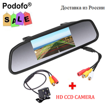 Podofo CCD HD Waterproof Parking Monitors System, 4 LED Night Vision Car Rear View Camera + 4.3 inch Car Rearview Mirror Monitor(Hong Kong)