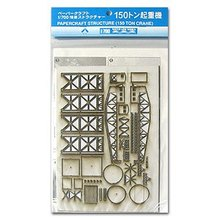 TAMIYA 1/700 scale model 31541 three dimensional paper craft 150 ton class harbour crane (1/700)(China)