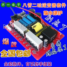 Inverter suite kit 12V electronic nose bulk high power booster DIY 8 double tube 2 two silicon