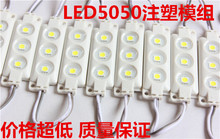 20pcs INJECTION MOLDING led module 5050 3LEDs/ piece Waterproof IP65 DC12V white/warm white free shipping