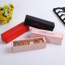 50 x 6 Cups Macaron Boxes Cookie Cake Macaroon Chocolate Box Wedding Party Gift Packing Box 20.3*5.3*5.3cm