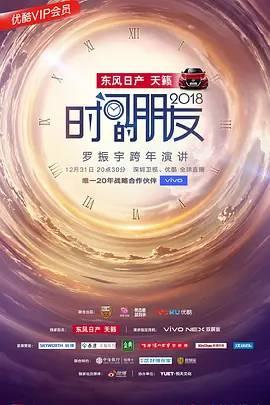 """深圳卫视""""时间的朋友""""2018跨年演讲"""