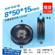 FUK U8*50*15mm U groove, wheel wire, steel wire suspension wheel, plastic wrap plastic POM bearing pulley