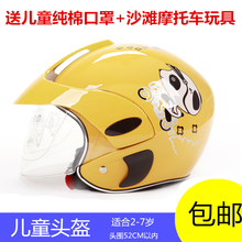 Four children electric motorcycle helmet Harley baby child riding safety cap half of men and women in autumn and winter