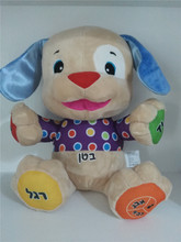 Hebrew Russian Polish Croatian Lithuanian Latvian Singing Speaking Musical Dog Doll Baby Educational Toys Boy Plush Puppy Toy