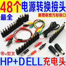 48 in 1 Universal Laptop AC DC Jack Power Supply Adapter Connector Plug for HP IBM Dell Apple Lenovo Acer Toshiba Notebook Cable(China)