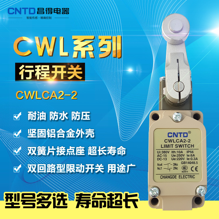 Stroke Switch CWLCA2-2 Limit Switch Fretting Switch Waterproof Defence Oil TZ-5104<br>