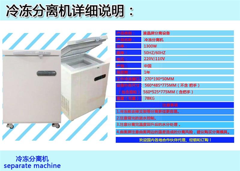 FS-09 frozen lcd splitter (4)