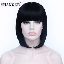 SHANGKE Hair Black Bob Wig 14'' Short Synthetic Wigs For Black Women Natural Black Wigs With Bangs Heat Resistant Women's Wig