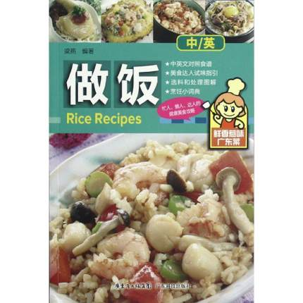 Chinese and english cooking book gourmet snacks genuine for cooking chinese and english cooking book gourmet snacks genuine for cooking food guide easy to cook in books from office school supplies on aliexpress forumfinder Image collections
