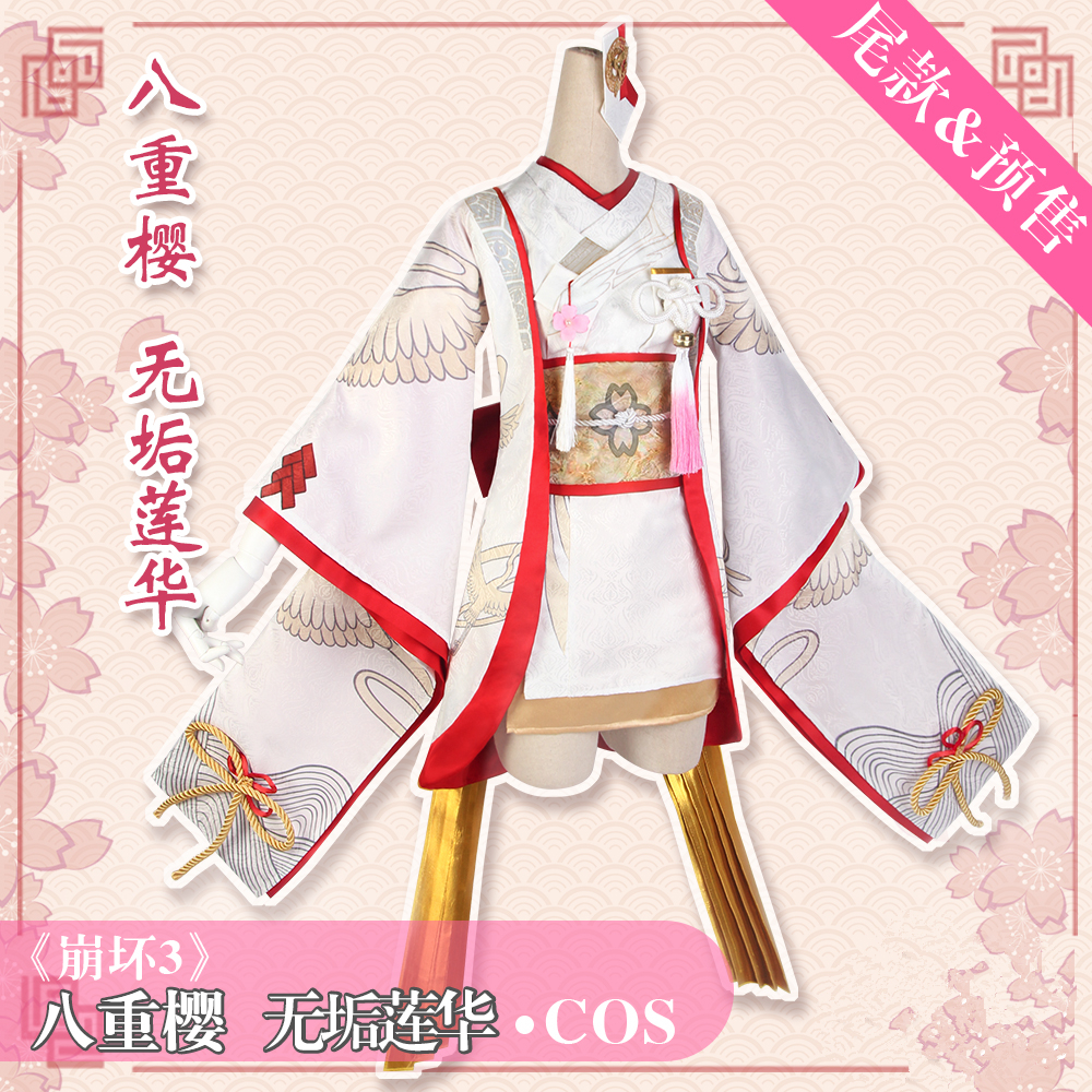 [Per-sale] 2018 Anime Honkai Impact 3 Yae Sakura Sakura Kimono Shiromuku Uniform Cosplay Costume Women Halloween Free Shipping.